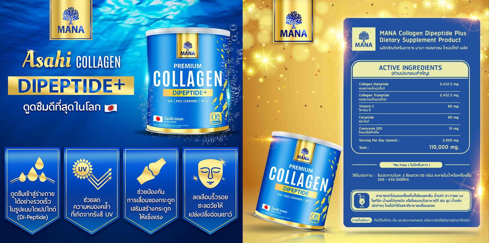 Mana Collagen Asahi Dipeptide นวัตกรรมใหม่ ที่สุดแห่งการบำรุงผิว เป็นคอลลาเจนอันดับ 1 จากประเทศญุ่ปุ่น